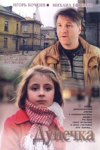 Poster of Dunechka