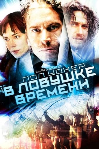 Poster of В ловушке времени