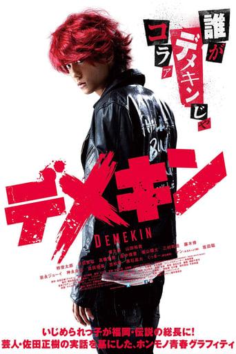Poster of Demekin