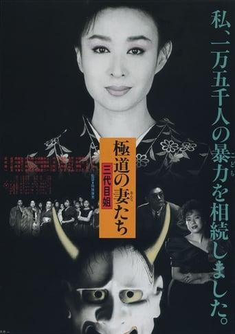 Yakuza Ladies 3