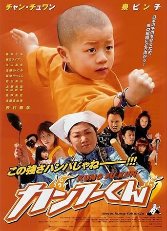 Poster of Kung Fu Kid