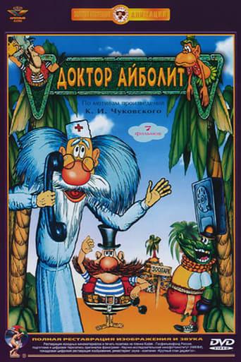Poster of Доктор Айболит