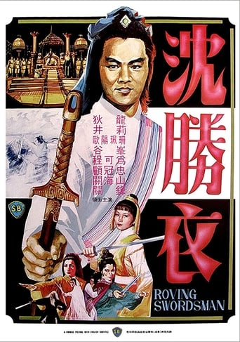 Poster of Roving Swordsman
