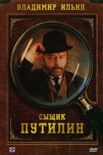 Poster of Сыщик Путилин