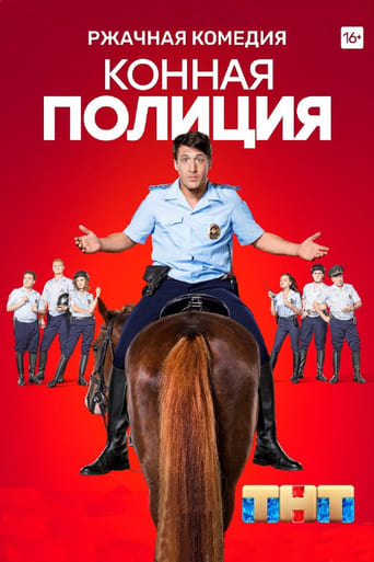 Poster of Конная полиция