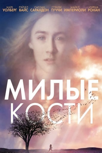 Poster of Милые кости