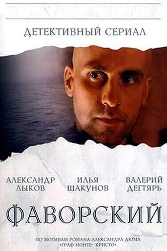 Poster of Фаворский