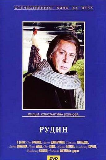 Poster of Rudin