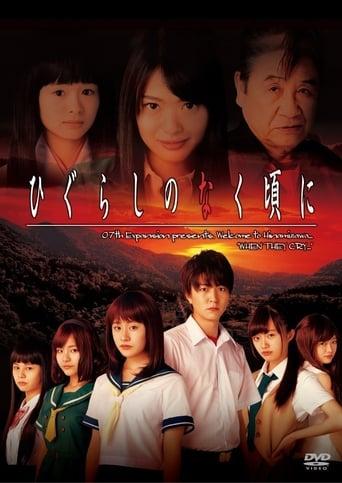 Poster of Higurashi no Naku Koro ni