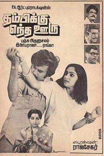 Poster of Thambikku Entha Ooru