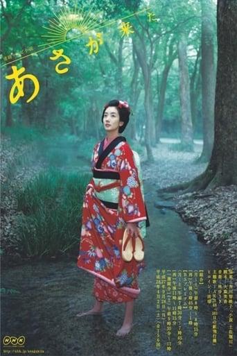 Poster of Asa ga Kita