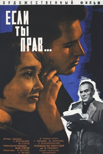 Poster of If You Are Right