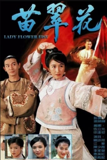 Poster of Lady Flower Fist