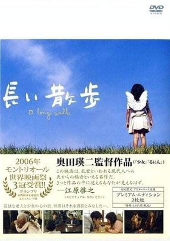 Poster of Nagai sanpo