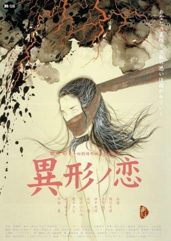 Poster of Igyō no koi