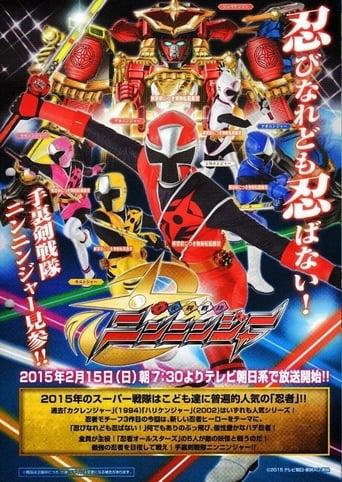 Poster of 手裏剣戦隊ニンニンジャー