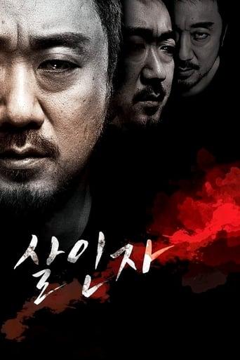 Poster of Murderer