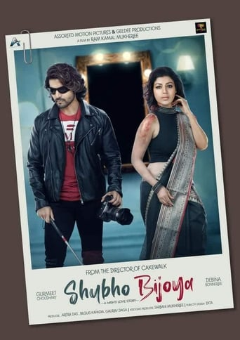 Poster of Shubho Bijoya