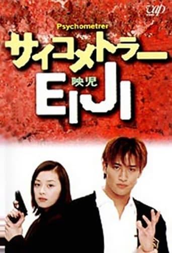 Poster of Psychometrer Eiji