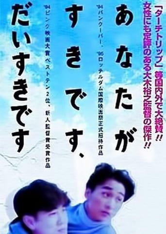 Poster of I Like You, I Like You Very Much