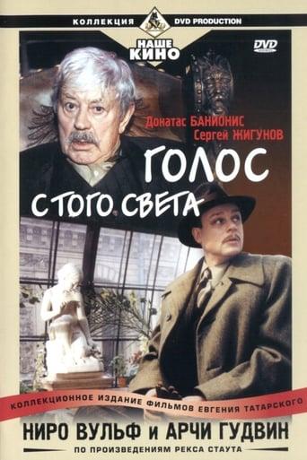 Poster of Ниро Вульф и Арчи Гудвин: Голос с того света