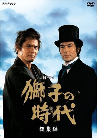 Poster of The Lion Era