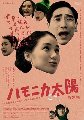 Poster of Harmonica Taiyo