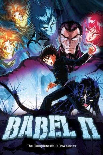 Poster of バビル2世 OVA