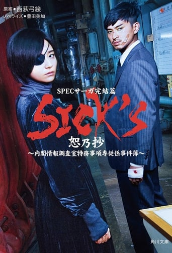 SICK'S Suganosho ~ Cabinet Information Research Office Special Affairs Specialist Casebook ~