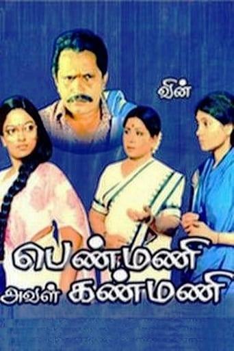 Penmani Aval Kanmani poster