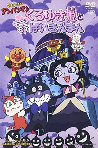 Poster of Go! Anpanman: Princess Black-Snow and Popular Baikinman