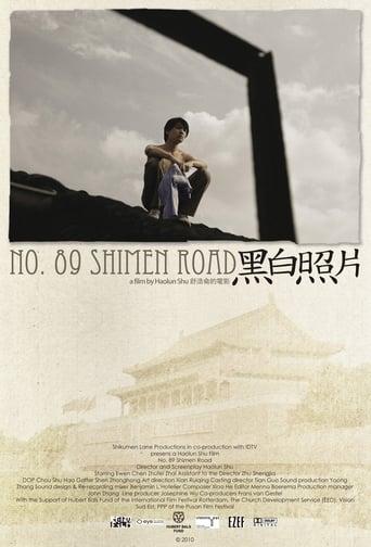 Poster of Shanghai Shimen Road
