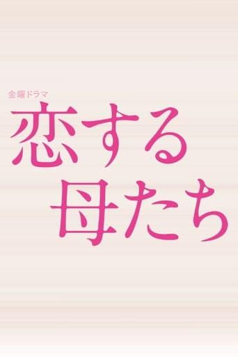 Poster of Koisuru Hahatachi