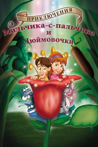 Poster of ماجراهای تام و بندانگشتی