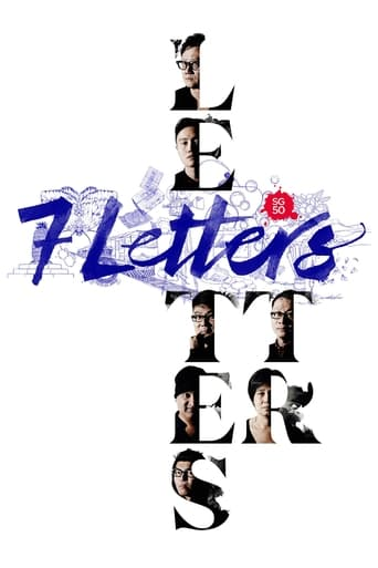 Poster of 7 Letters