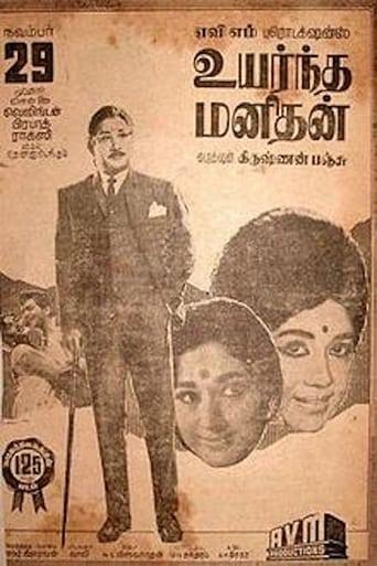 Uyarndha Manidhan poster