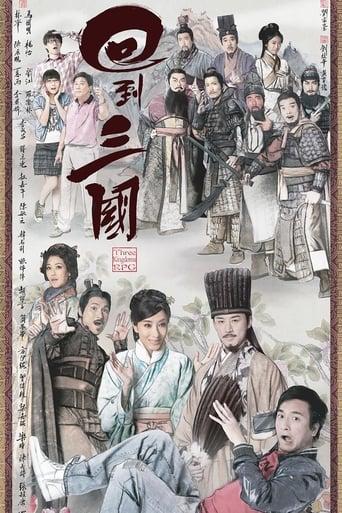 Poster of Three Kingdoms RPG