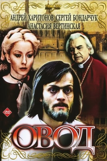 Poster of Овод