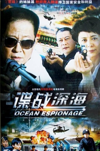 Poster of 谍战深海