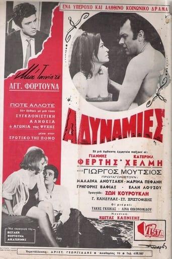 Poster of Αδυναμίες