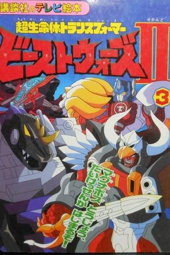 Poster of Beast Wars II