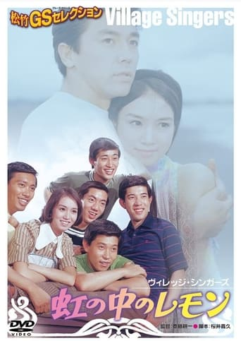 Poster of Rose Buds in the Rainbow