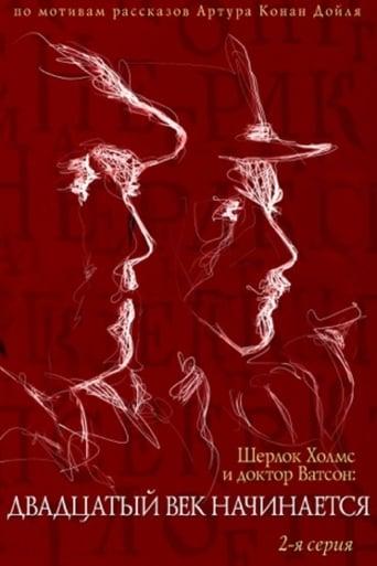 The Adventures of Sherlock Holmes and Dr. Watson: The Twentieth Century Begins, Part 2