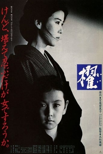 Poster of 櫂