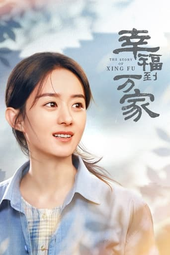 Poster of The Story of Xing Fu