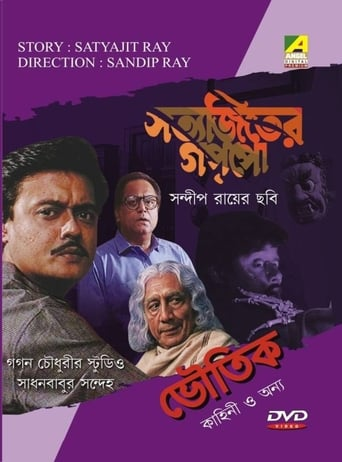 Poster of Sadhan Babur Sandeha