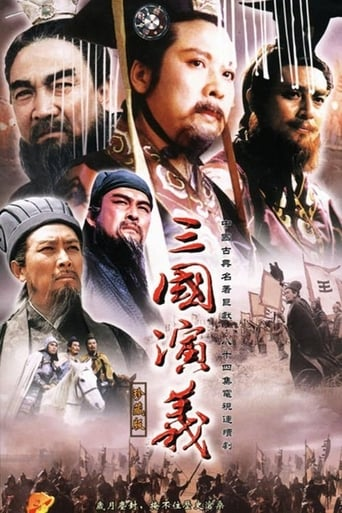 Poster of The Romance of the Three Kingdoms