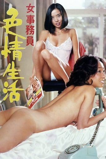 Poster of Onna Jimuin: Shikijo Seikatsu