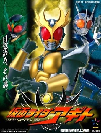 Poster of Kamen Rider Agito