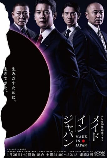 Poster of Made in Japan